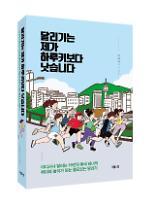 [신간] 러너의 '달리기' 인문학 <달리기는 제가 하루키보다 낫습니다>