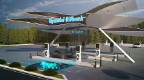 현대오일뱅크, 현대오일터미널 매각...매각대금 친환경 사업에 투자한다