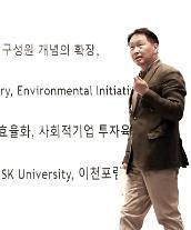 최태원 美 출장, 이번엔 SK 총수 자격...해외 네트워크 확대 광폭 행보