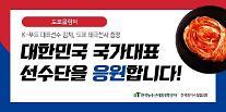 한국산 김치 먹고 힘내세요...aT, 도쿄올림픽 태극전사 응원