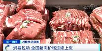 """""""드디어 반등한 중국 생돈 가격 돼지고기값 안정 찾을까"""