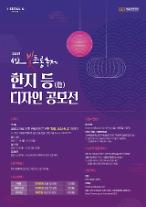 서울빛초롱축제에 전시될 한지 등(燈)...톡톡 튀는 디자인 어디 없나요?
