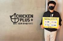 유민호 치킨플러스 대표, '어린이 교통안전 릴레이 챌린지' 동참
