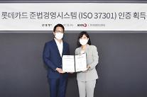롯데카드, 업계 최초 '준법경영시스템' 공식 인증 획득