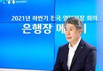 """기업은행, 전국 영업장 회의 개최…윤 행장 """"경쟁력 갖춘 글로벌 은행으로 도약"""""""