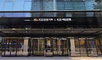KB금융, 상반기 순이익 2조4743억원…출범 후 첫 중간배당 결정