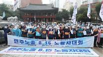 검찰, 광복절 집회 민노총 관계자들 불구속기소