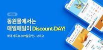 맞춤 상품 제안…'동원몰' PC·앱 서비스 개편