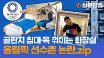 [삼분반점/영상] 골판지 침대부터 목이 꺾이는 화장실까지…2020 도쿄올림픽 선수촌 논란 총정리