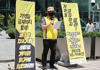 세월호 기억공간 철거 강행…민변, 인권위에 긴급구제 신청