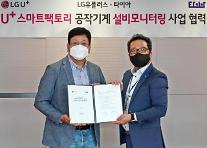 LG유플러스, 중소기업 맞춤형 U+스마트팩토리 만든다