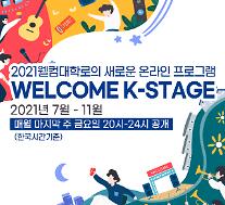 한국관광공사, 온라인 공연 축제로 잠재 관광수요 늘린다
