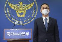 남구준 국수본부장 박영수 주변인 조사 중…김상조는 불송치