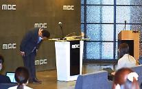 """박성제 MBC 사장, 올림픽 방송 논란에 """"머리 숙여 사죄"""""""