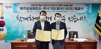 한국기업데이터, 제주상공회의소와 중소기업 지원 MOU 체결