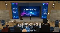 문체부 '문화정보화협의회', 확장 가상세계서 첫 개최
