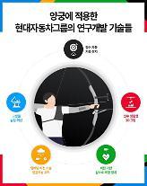 세계 최강 한국양궁 비밀, 현대차그룹 핵심 기술 있었다