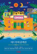 [미리보는 OTT] '티빙 씨네마' 론칭...해외 신작 독점 공개