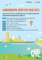 서울 의료관광 영역 확장 주력...협력 기관 200곳 모집