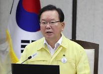 김부겸 총리 모더나 다음주부터 백신공급 재개