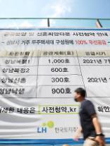 3기 신도시 사전청약, 오늘부터 스타트…유리한 지역은 어디?