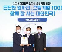 SM스틸, 일자리 으뜸기업 선정···군산지역 경제회복 마중물 역할