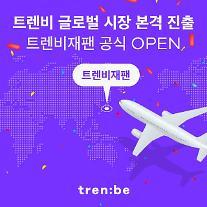 트렌비, 해외 진출 본격화…일본에 첫발
