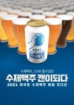 롯데칠성, 수제맥주 발굴 나선다…오디션 개최
