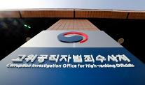 시민단체, 윤석열 공수처에 고발…협박·회유 의혹