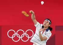[도쿄올림픽 2020] 배드민턴 안세영, 중국 천위페이에게 패...4강 좌절