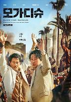 모가디슈 개봉 4일만에 54만 돌파…올해 한국 영화 역대급 기록