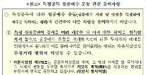 금융위 K스톱 운동에 제동… 한투연 예정대로 10일 실력행사
