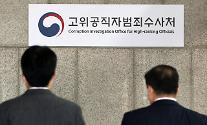 [뉴스분석] 조희연 불기소 공수처가 할 수 있다? 없다?