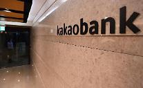 카뱅, 중·저신용자 확대 공격 행보…전용 비상금대출도 내놓는다