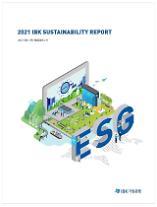 기업은행, '2021 지속가능경영보고서 발간'…ESG제도 소개
