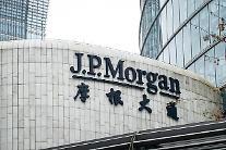 중국서 첫 순수 외자 증권사 탄생...中, 미·중 갈등 속 금융시장 개방 가속화