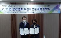 공간정보산업진흥원, 공간정보 전문인력 양성 앞장