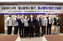 중진공, 고용위기 지역 울산 동구서 기업 간담회