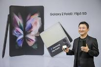 미래 펼친 삼성전자.... 갤럭시Z 폴드3·플립3 공개