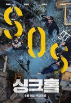 싱크홀 개봉 첫날 14만명 동원…올해 한국영화 중 최고 성적