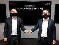 SKT-카카오, 업계 최초 'ESG 펀드' 공동 조성...총 200억원 규모