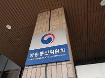 방통위, MBC 대주주 방문진 이사 9명 결정