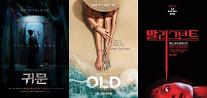 [AJU 초점] 귀문 올드 말리그넌트…공포 영화 2차전