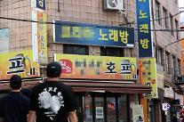 [코로나가 바꾼 대한민국] ㉑ 거리두기에 호프집 3600곳 간판 내렸다