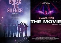 [AJU 초점] 방탄소년단부터 블랙핑크까지…위기의 극장 구한 팬심