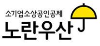 노란우산 가입자 150만명 돌파