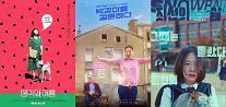[AJU 초점] 생각의 여름 박강아름 결혼하다 최선의 삶…믿고 보는 독립영화3