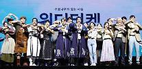 평화 메시지 담은 특별한 쇼 뮤지컬 '원더티켓'
