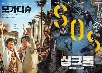 [AJU 초점] 모가디슈 싱크홀 코로나19 속 고군분투 중인 한국영화들