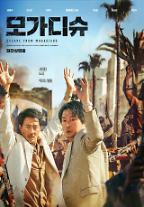 모가디슈 개봉 22일째 250만 돌파…블랙 위도우 흥행세 향해 바짝